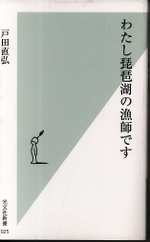 Biwako_ryoushi