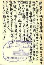 P_hokkaido0_2