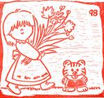 Nenga1998_01_2
