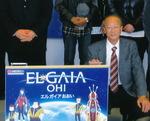 Elgaia_1