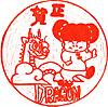 Doragon