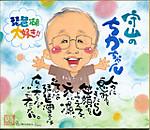 Pomu_chikachan