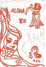 Nenga_aloha_0001