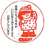 Yukinko_kanchu