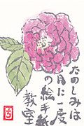 Etegami_0003
