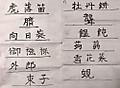 Kanji_3032