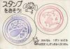 Gakki_h_stamp01
