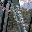 第八根尾川橋梁